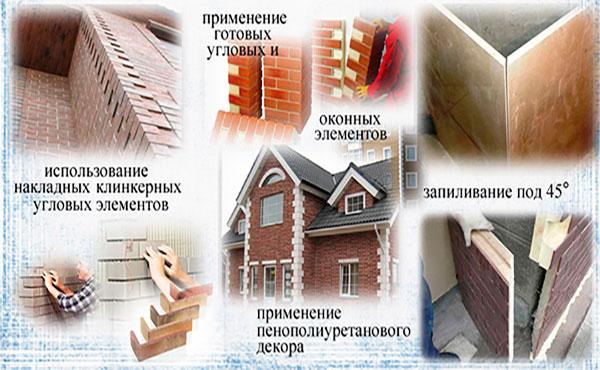 Монтаж клинкерных термопанелей